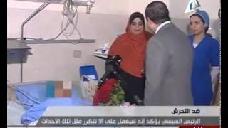 """السيسي لضحية التحرش بميدان التحرير """"إحنا أسفين إحنا مش كويسين"""""""