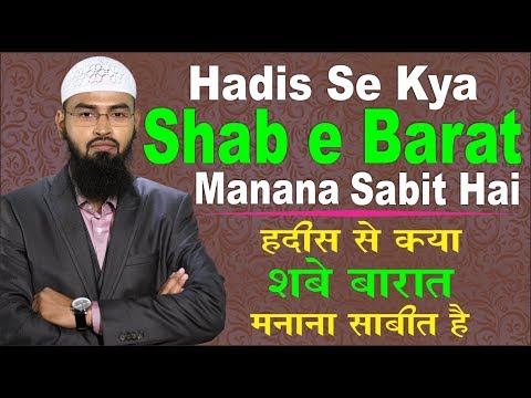 Hadis Se Kya Shab E Barat Manana Sabit Hai By Adv. Faiz Syed video