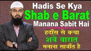 Download Lagu Hadis Se Kya Shab e Barat Manana Sabit Hai By Adv. Faiz Syed Gratis STAFABAND