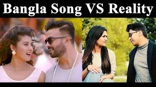 Bangla Movie Song VS Reality   Shakib Khan   Dhakar Pola   Arefin Shuvo   Topu The Trashy FT B-Deshi