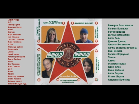 Фабрика звёзд-4 - Финальный концерт