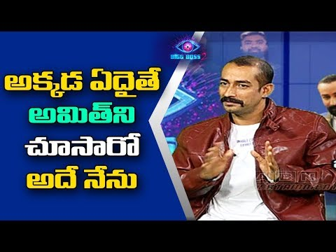 Bigg Boss 2 Contestant Amit about his Real Character | ABN Entertainment