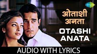 Otashi Anata with lyrics | ओटशी अनाता के बोल | Jaspinder & Bali | Aa Ab Laut Chalen | HD Song