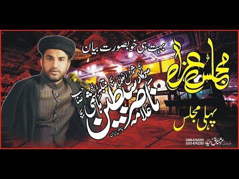 Allama Nasir Sibtain Hashmi I 21 Muharram 2018 I Imam Bargah Kashana Shabir Lal kurti Multan Cantt