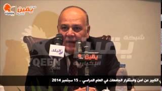 يقين | عمرو عزت سلامة : لابد ان نتعاون مع ادارات الجامعات لتحقيق الاستقرار