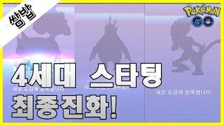 4세대 스타팅 최종진화 & 파워체크~![쌈밥tv][포켓몬고]
