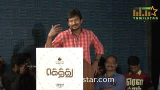 Gethu Movie Press Meet Part 1