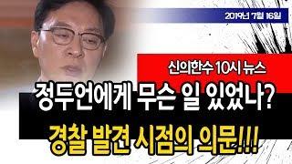 (10시 뉴스) 정두언 경찰 발견 시점의 의문 증폭 무슨 일 있었나!!! / 신의한수 19.07.16