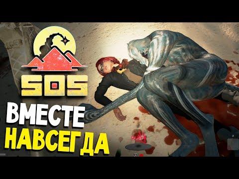 КРАСАВИЦА ДЕРЖАЛАСЬ ДО ПОСЛЕДНЕГО - SOS (обзор и прохождение СОС на русском) #3