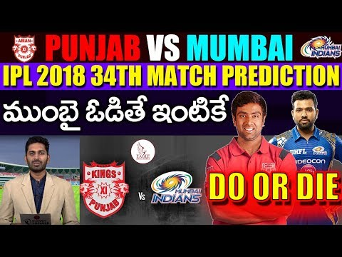 Kings XI Punjab vs Mumbai Indians, 34th Match Live Prediction | Eagle Media Works