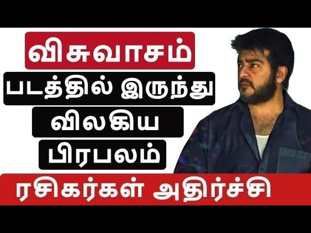 விசுவாசம் படத்தில் இருந்து விலகிய பிரபலம் | Thala Ajith | Viswasam | Vijay|Tamil News Today