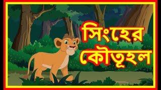 সিংহের কৌতূহল | The Curious Cub | Panchatantra Moral Stories for Kids | Maha Cartoon Tv Bangla
