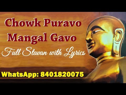 Chowk Puravo Mangal Gavo | Full Stavan With Lyrics | Jain Stavan