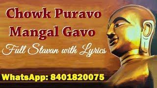 Chowk Puravo Mangal Gavo | Full Stavan With Lyrics | Jain Stavan