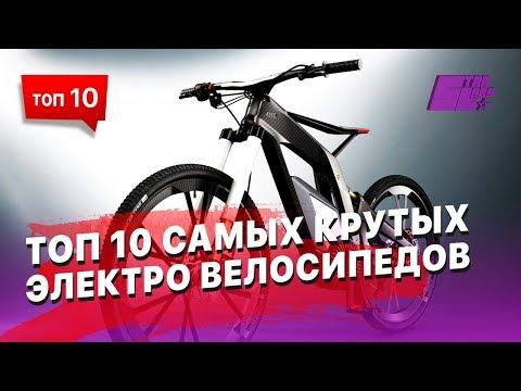 ТОП 10 самых крутых электро велосипедов - стоит посмотреть. Цены очень удивляют...