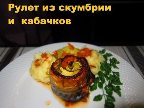 Рулет из скумбрии с кабачком  (Mackerel roll with zucchini)