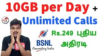 BSNL 10GB per Day + Unlimited Calls Rs.249 புதிய அதிரடி | Tamil Tech