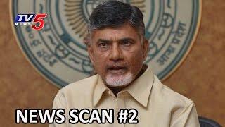 AP Top In Corruption : CMS Report | చంద్రబాబు పాలనలో అవినీతి పెరిగిందా ? | Part #2