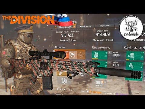 The Division Снайперский набор на 918000 ДПС Пята + Дьявол