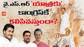 YSR Biopic Movie Helps to Congress Party ? | YS Jagan Padayatra | AP NEWS