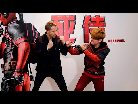蔡阿嘎X死侍Deadpool。教好萊塢大明星 萊恩雷諾斯 講台語 So Easy!