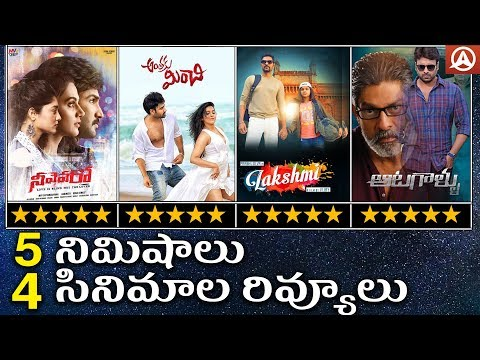 Tollywood Movie Reviews 2018 | Neevevaro | Anthaku Minchi | Lakshmi | Aatagallu || Namaste Telugu