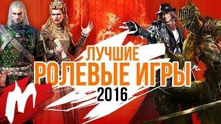 Лучшие РОЛЕВЫЕ ИГРЫ 2016 | Итоги года - игры 2016 | Игромания