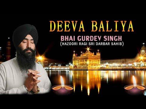 DEEVA BALIYA | BHAI GURDEV SINGH (HAZOORI RAGI SRI DARBAR SAHIB