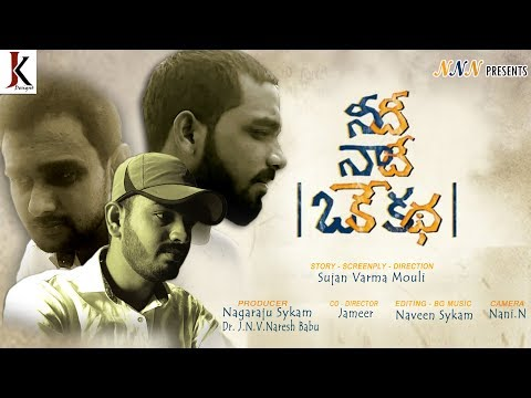 Needi Naadi Oke Kadha Full || #new2018 Telugu Short Film || Sujan Varma Mouli & Nagaraju Sykam Team