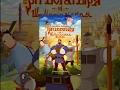 Три Богатыря и Шамаханская Царица мультфильм mp3