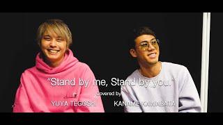 平井大 -Stand by me, Stand by you.を川畑要&手越祐也が歌ってみた!コラボ!!