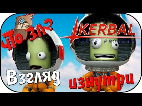 Что за Kerbal Space Program ? - Взгляд Изнутри