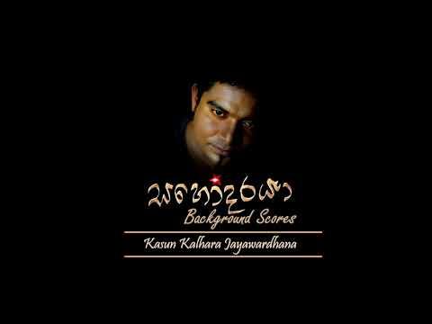 Sahodaraya | Background Music by Kasun Kalhara Jayawardhana