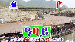 ዓባይ ዓባይ ዓባይ - ናይል ወንዝ - Abay Abay Abay - Nile River DW
