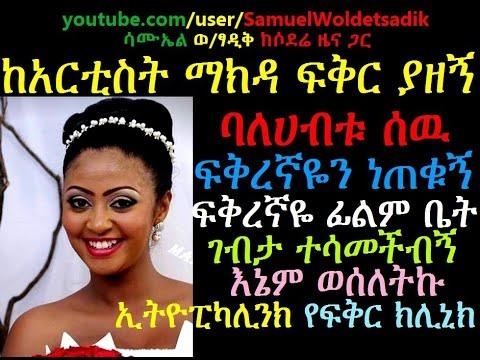 I am in love Ethiopian actress Makda Afework Ethiopikalink Love Clinic