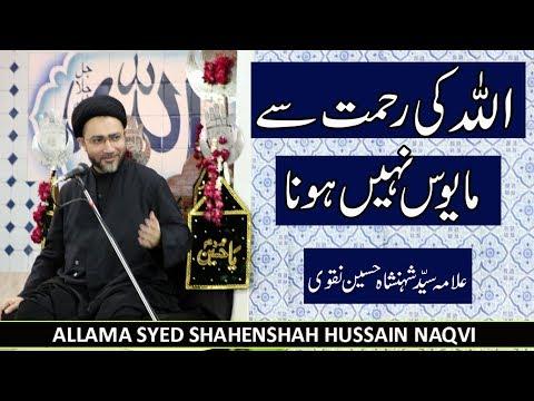 اللہ کی رحمت سے مایوس نہیں ہونا| مولانا سیّد شہنشاہ حسین نقوی