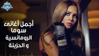 أجمل أغاني سوما الرومانسية والحزينة  | The Best of Soma