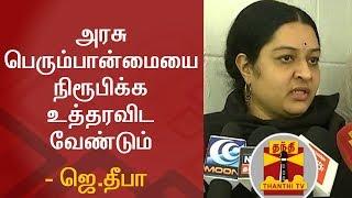 Ask Govt to prove Majority – DEEPA | FULL PRESS MEET | Thanthi Tv