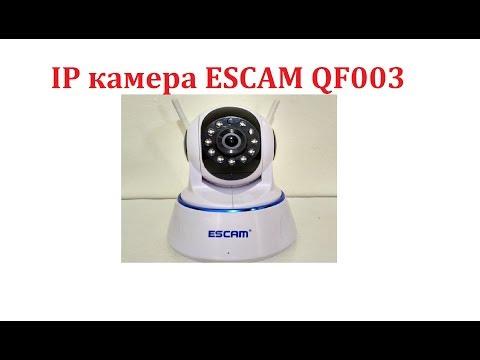 IP камера ESCAM QF003.Распаковка и обзор 1080P камеры.