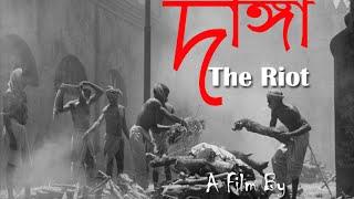 Danga-The Riot l Bengali Movie l 1946 The Great Calcutta Killing