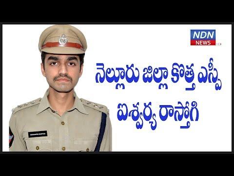 nellore new sp aishwarya rasthogi- NDN News