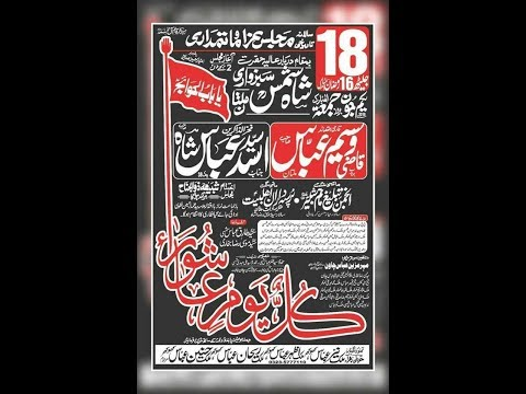 Live Majlis e Aza | 1 June 2018  | Darbar Shah SHams Multan |