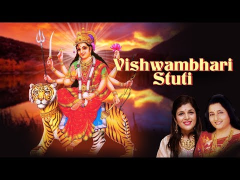 ANURADHA PAUDWAL - VISHWAMBHARI STUTI (With Lyrics) | Kavita Paudwal | Times Music Spiritual