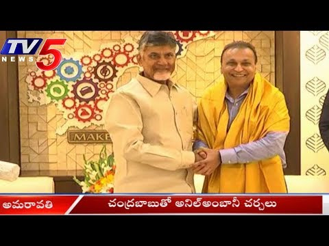 Anil Ambani Meets CM Chandrababu Naidu In Amaravati | TV5 News