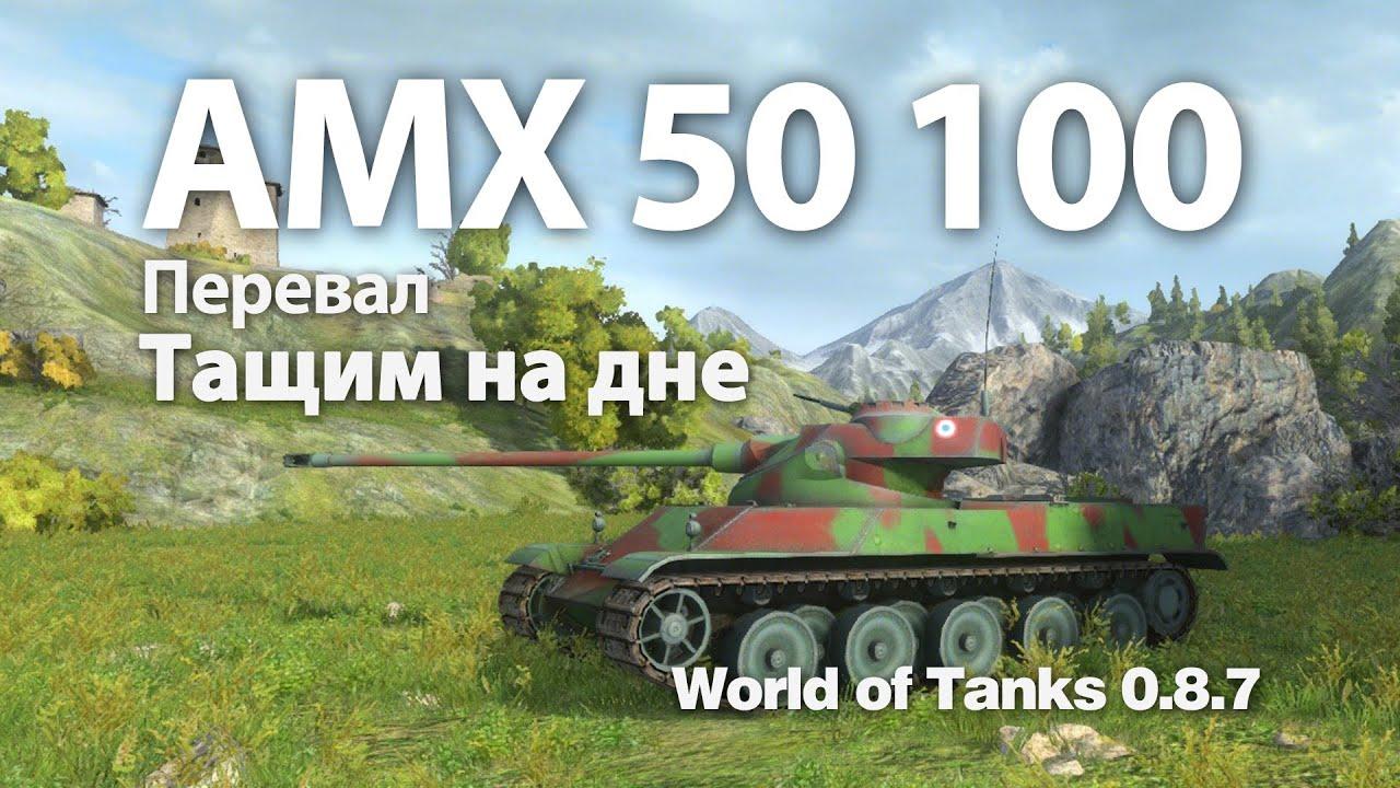 AMX 5 1 в World Of Tanks — Гайд, Видео, Как играть