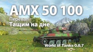 AMX 50 100 - Тащим на дне. World of Tanks WOT VOD