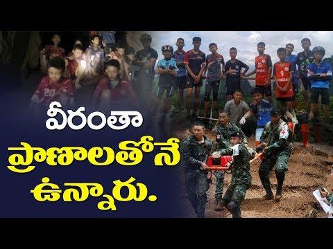 వీరంతా ప్రాణాలతోనే ఉన్నారు | Junior football team found alive in Thai cave