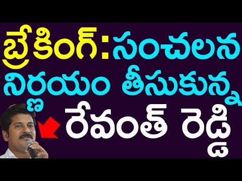 Revanth Reddy Sensational Decision About His Political Career | Taja30