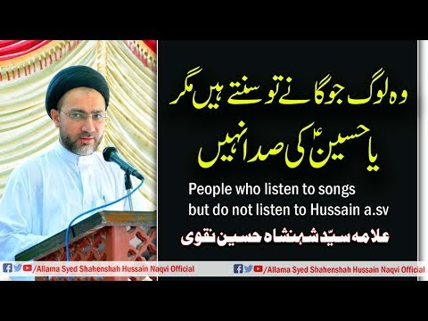People who listen to songs but do not listen to Hussain a.s