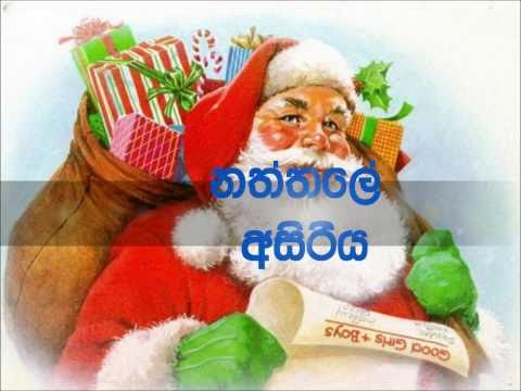 New Sinhala Christmas Song  2010 - Beta 1 [ Not An Officially Released] Christmas Medley video